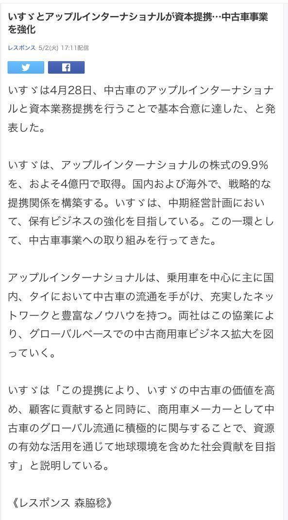 2788 - アップルインターナショナル(株) いすゞとアップルインターナショナルが資本提携…中古車事業を強化 レスポンス 5/2(火
