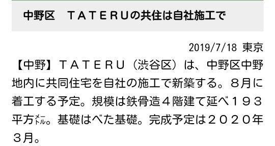 1435 - (株)TATERU イイネ。