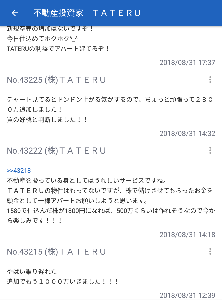 1435 - (株)TATERU 8月30日午後から2名、買い煽りでは無いのかな? 。このスレにいきなり8月30日午後から入るのでしょ