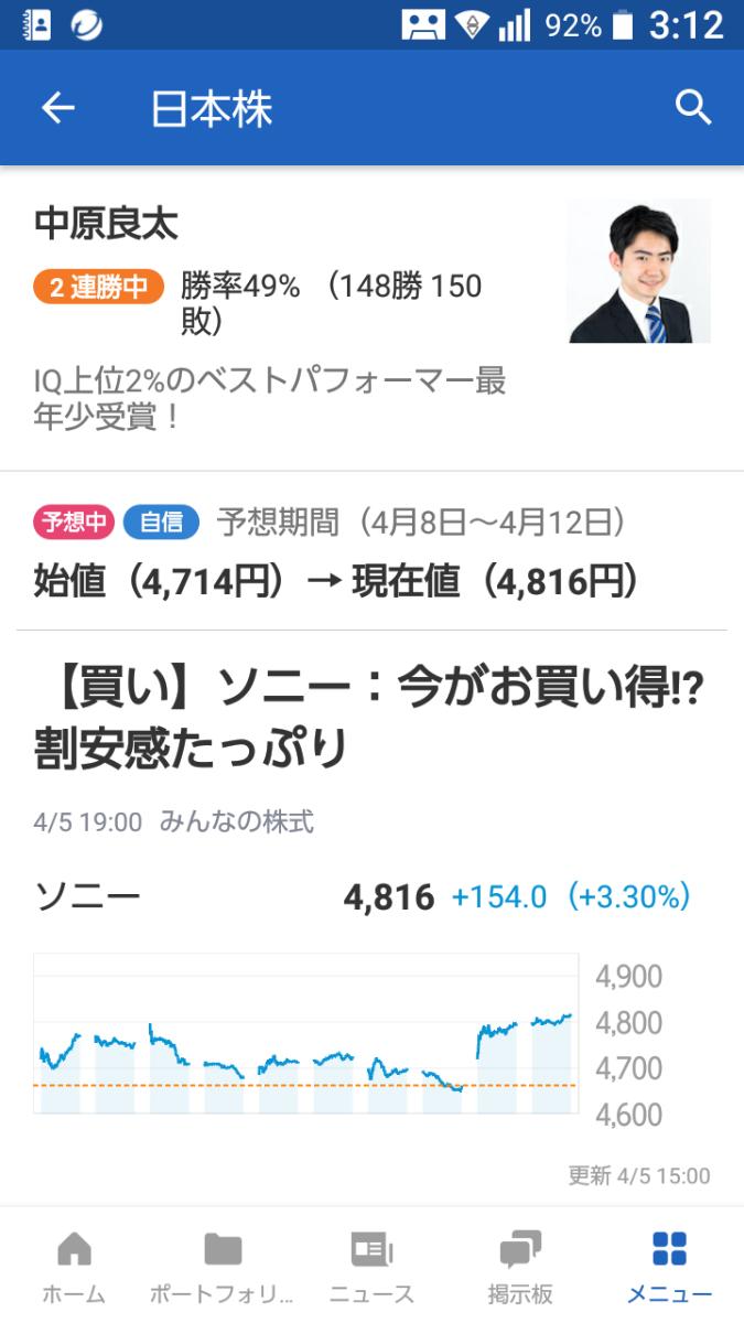 6758 - ソニー(株) 中原センセ、頼みますよ!