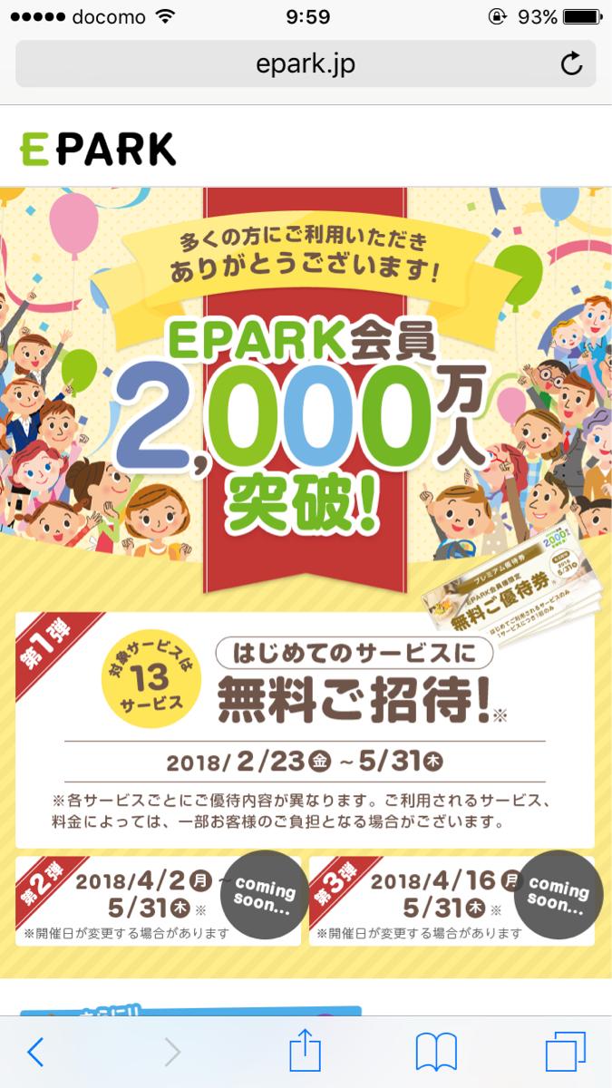 3390 - INEST(株) すごいですよね!! 2000万人!!