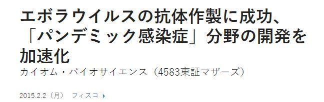 4583 - (株)カイオム・バイオサイエンス エボラのネタは6年以上前の話だね。  この記事では「パンデミック感染症」分野の開発を加速って書いてあ