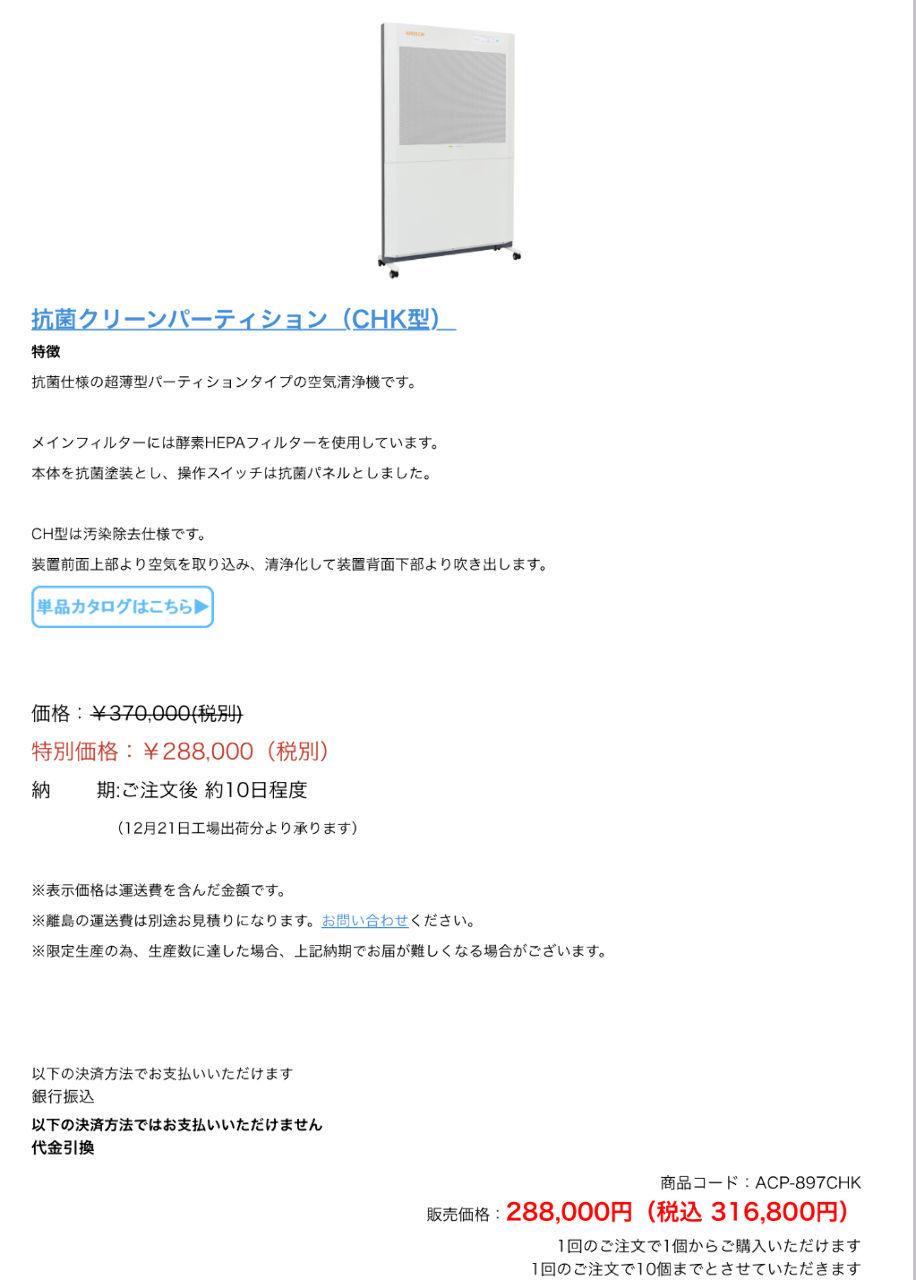 6291 - 日本エアーテック(株) 汚染除去仕様