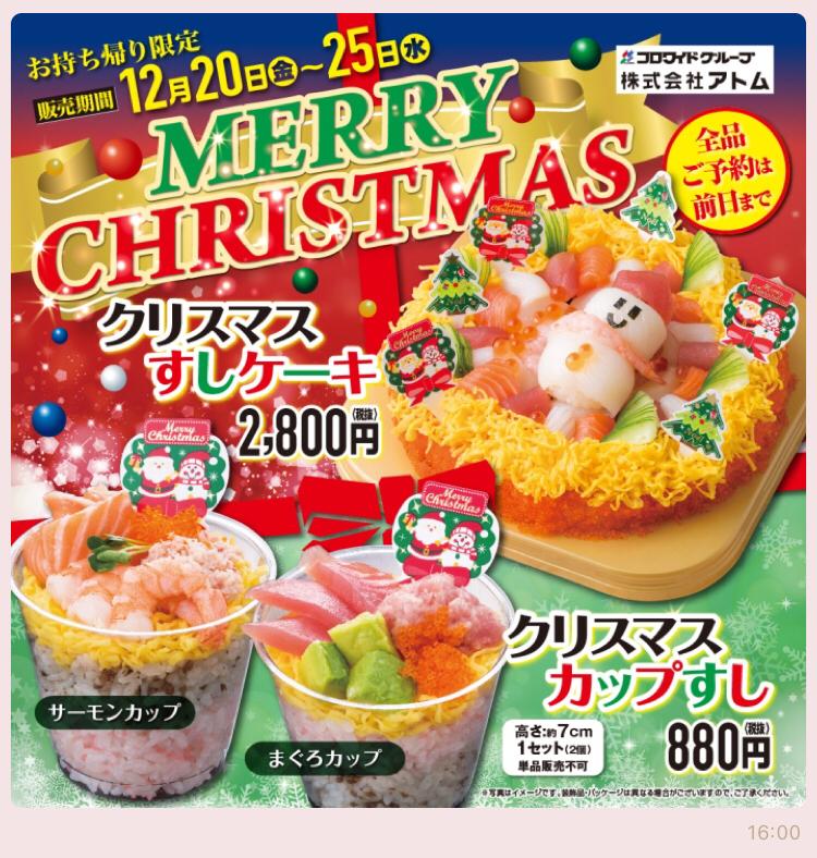 7412 - (株)アトム にぎりの徳兵衛で クリスマス寿司ケーキを予約しました〜🍣🎄🎅 めっちゃ楽しみ✨