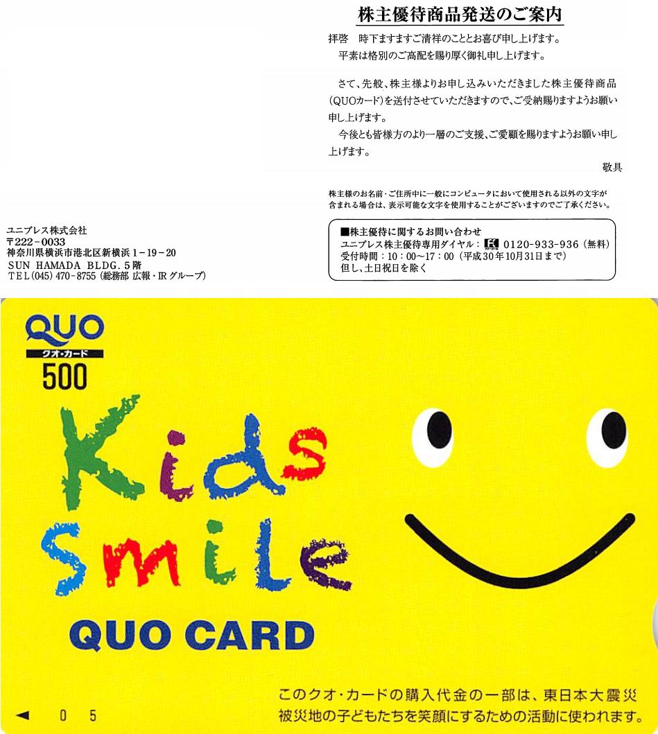 5949 - ユニプレス(株) 【 株主優待 500円クオカード×3枚到着 】 会社に問い合わせしていただいた方、ありが