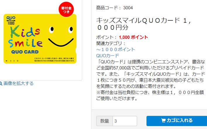 5949 - ユニプレス(株) 【 株主優待 到着 】 選択した「3,000円分クオカード(Kids Smile)」 ー。