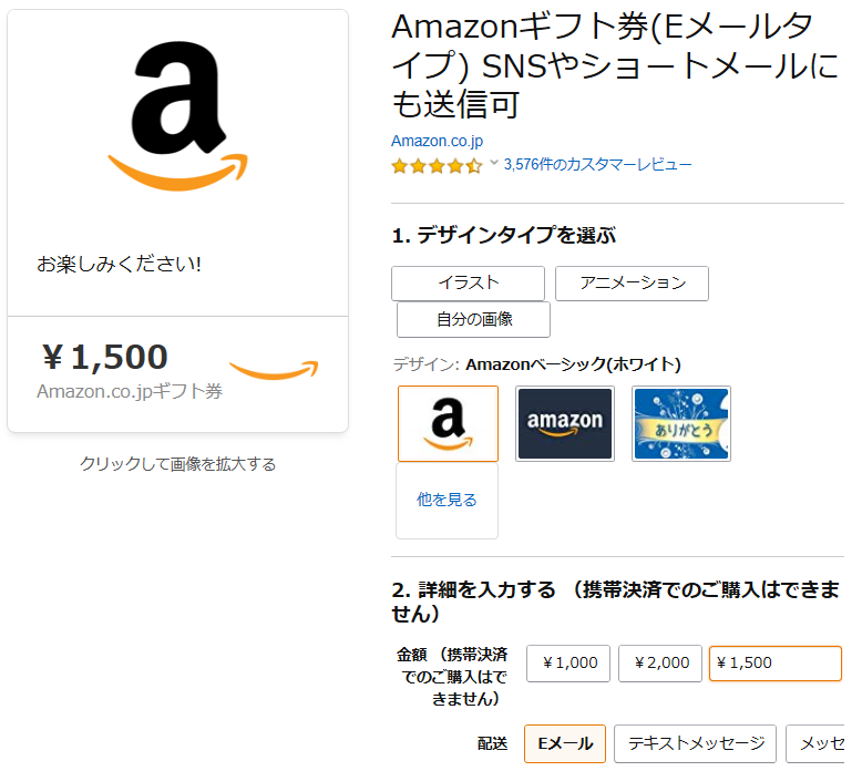 7705 - ジーエルサイエンス(株) >このVISAギフトカード届いたけどクソすぎない?  【 Amazonギフト券(Eメールタイプ)