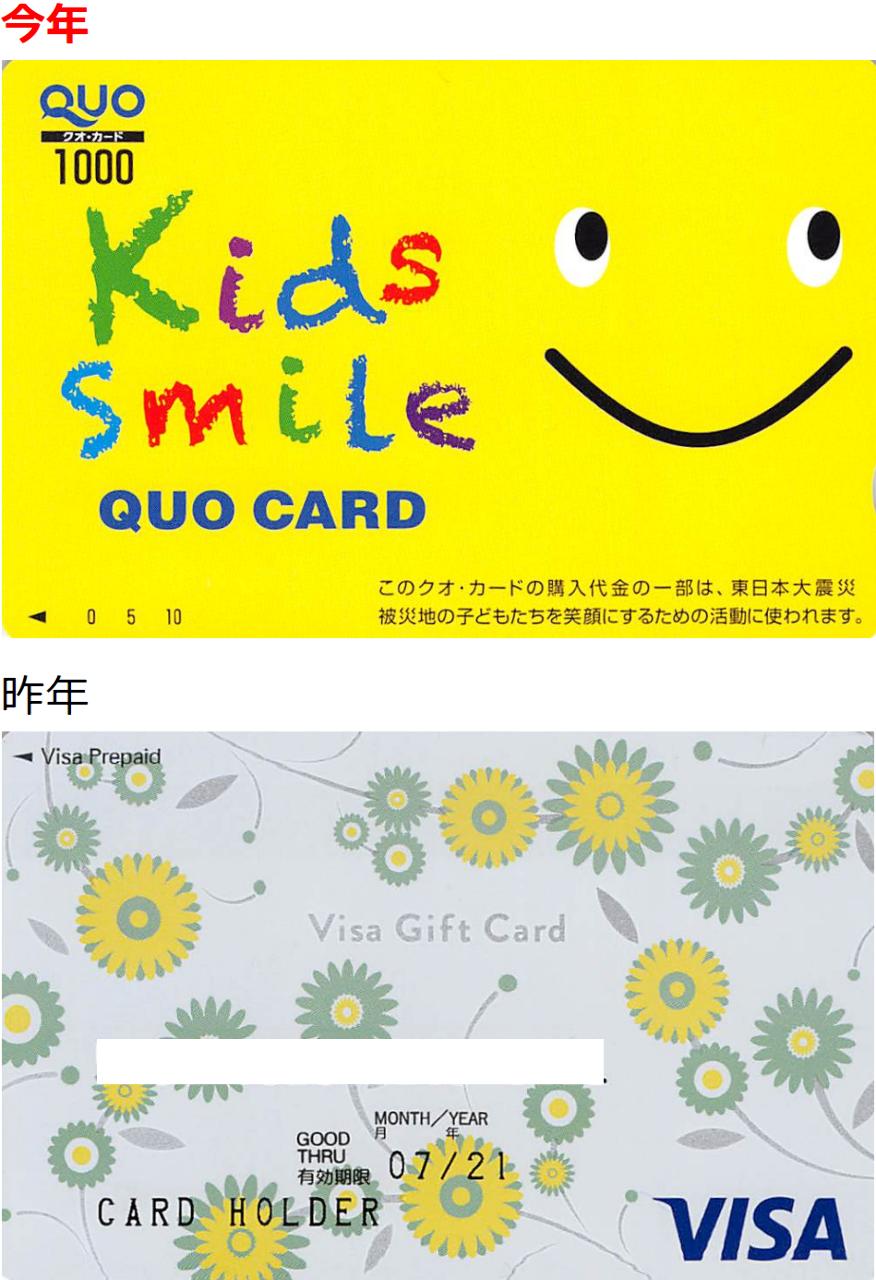 7705 - ジーエルサイエンス(株) 【 株主優待 到着 】  (100株 3年未満) 1,000円クオカード(Kids Smile)