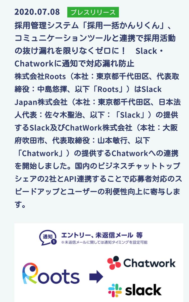 4448 - Chatwork(株) 将来 LINE Slackとまではいかないが、マストツールになると思います。。既出の資料も、LINE