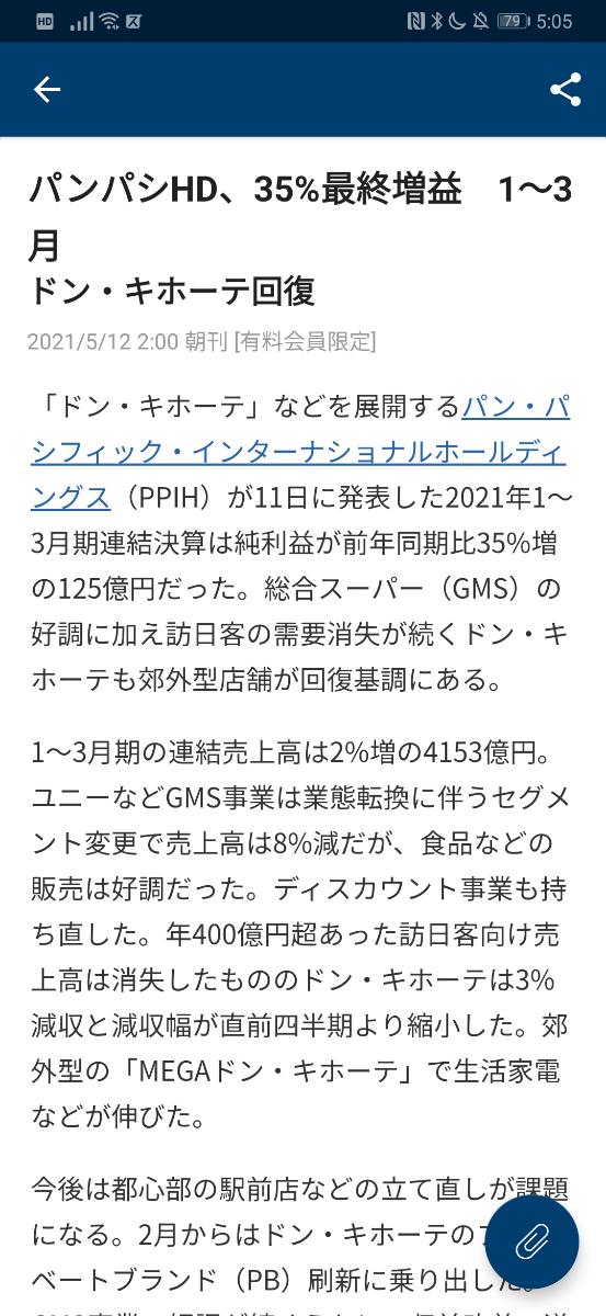 7532 - (株)パン・パシフィック・インターナショナルホールディングス 本日の日経新聞朝刊