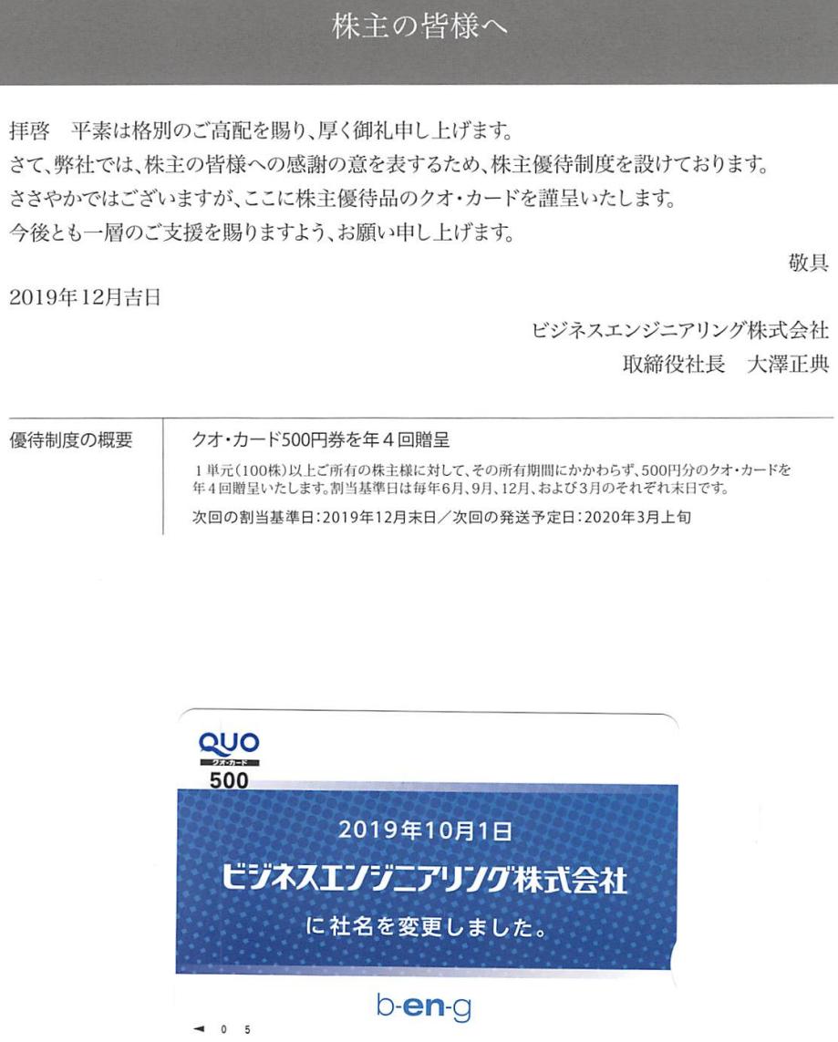 4828 - ビジネスエンジニアリング(株) 【 株主優待 到着 】 (年4回 100株) 500円クオカード ※図柄は、前回と同じ -。