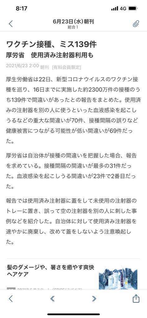 6776 - 天昇電気工業(株) ワクチン接種、ミス139件 厚労省 使用済み注射器利用も 6月23日(水)  https://www