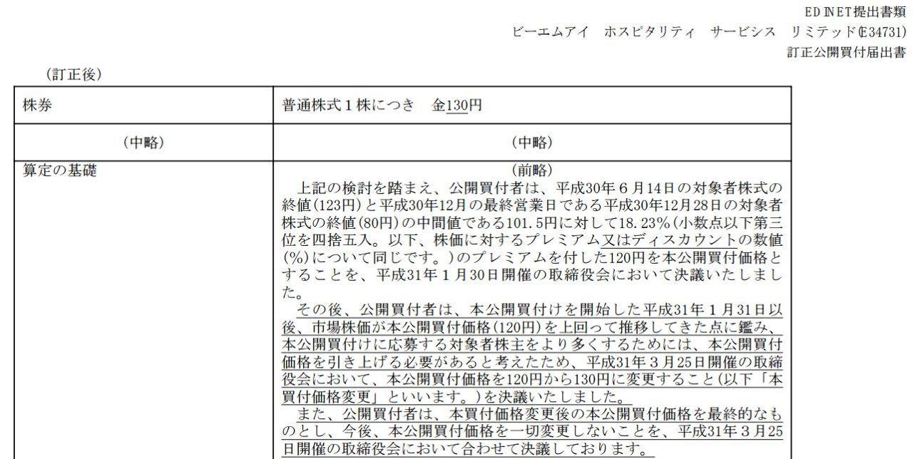 3719 - (株)ジェクシード m9(^Д^)