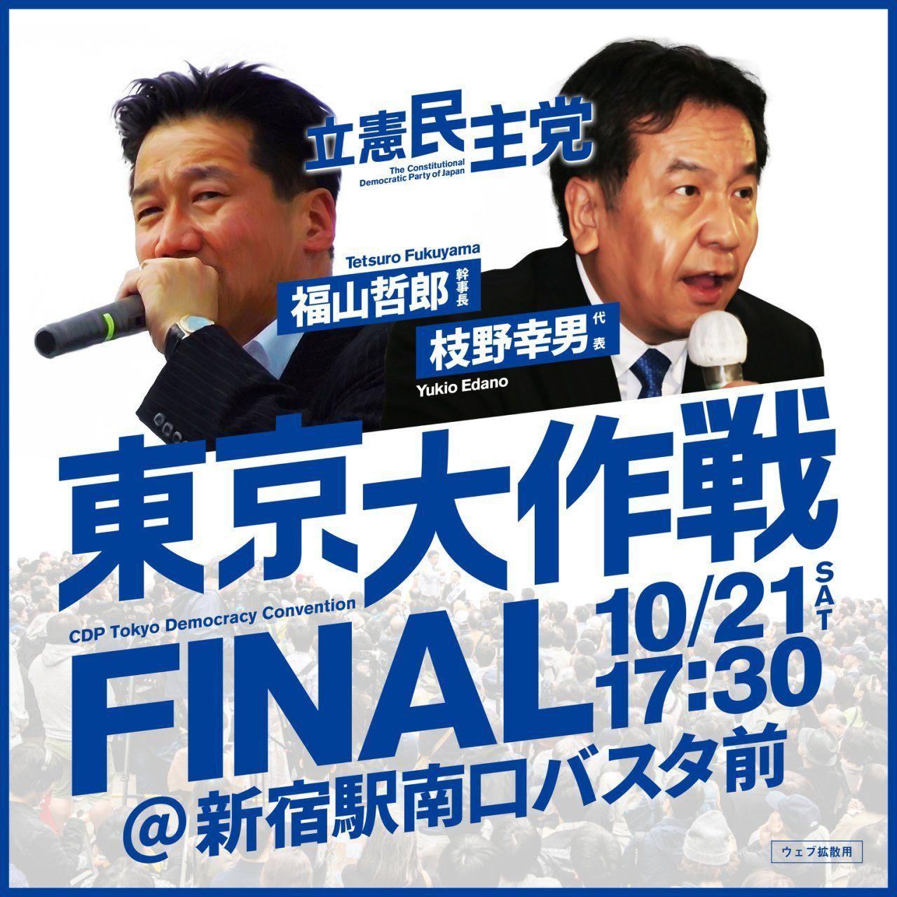衆議院選挙 立憲民主党 @CDP2017     【10月21日 #東京大作戦FINAL 開催決定!】