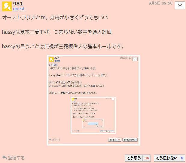 7261 - マツダ(株) おま 日本語理解力 が 相変わらず 幼児並み  >モデル末期と新型比較してどうする?  モデル