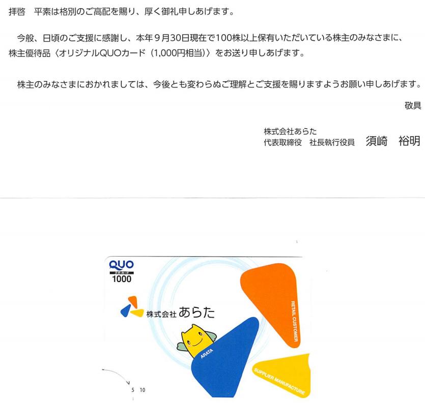 2733 - (株)あらた 【 株主優待 到着 】 (100株 年2回)  1,000円クオカード -。