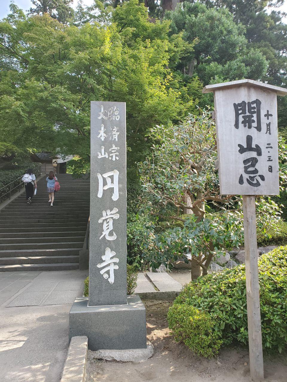 株・夢 & 日常会話、いろいろ 同じく 円覚寺