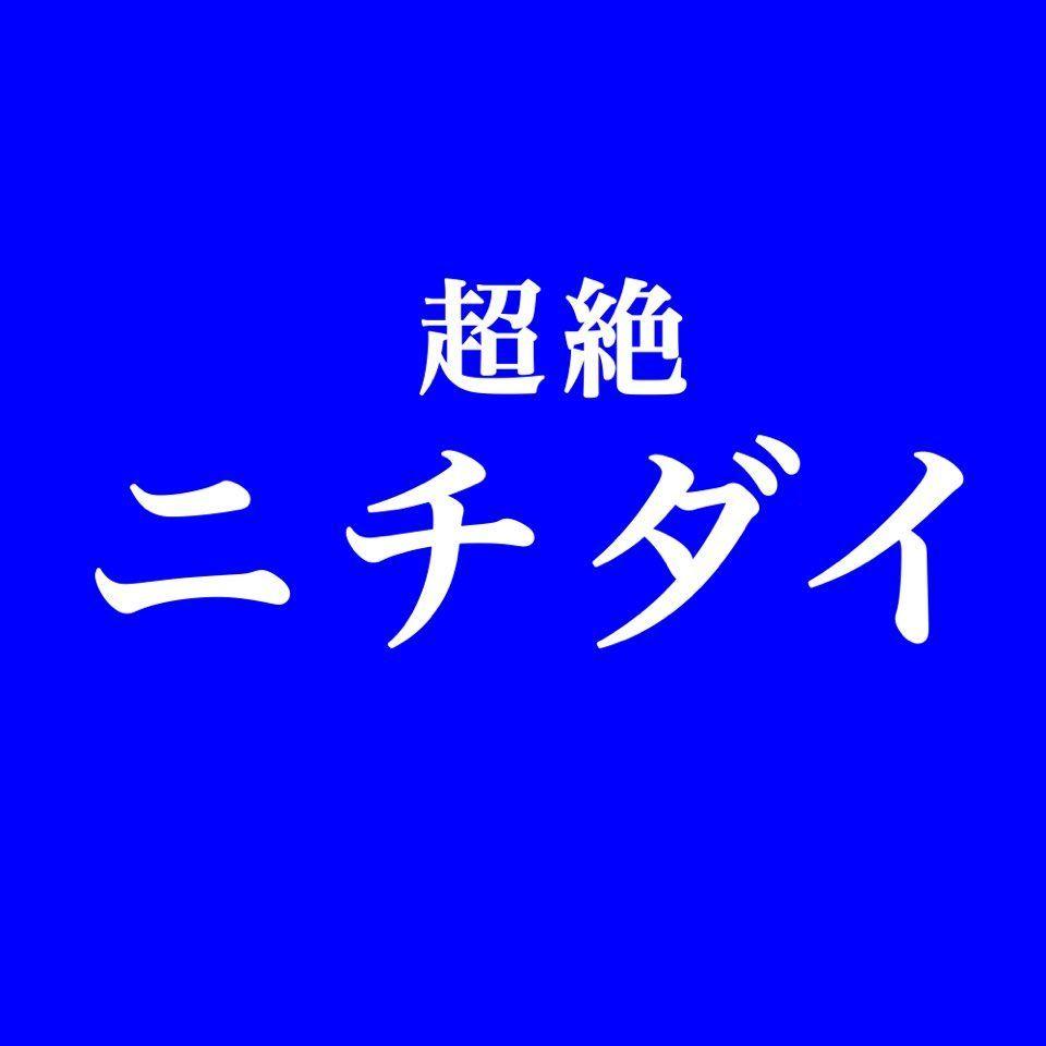 6467 - (株)ニチダイ おはよー  今日も一日頑張りませう!!