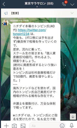 No.47137 ウルフとトンピンが繋がってる裏… - 6467 - (株)ニチダイ 2018/04/04〜2018/04/06 - 株式掲示板 -  Yahoo!ファイナンス掲示板
