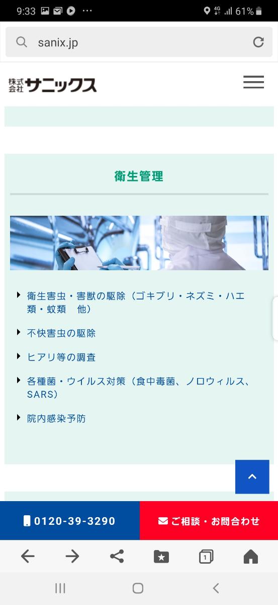 8301 - 日本銀行 サニックス  院内感染予防の消毒事業  オフィスビルの消毒事業  教育現場の消毒作業  廃プラスチッ
