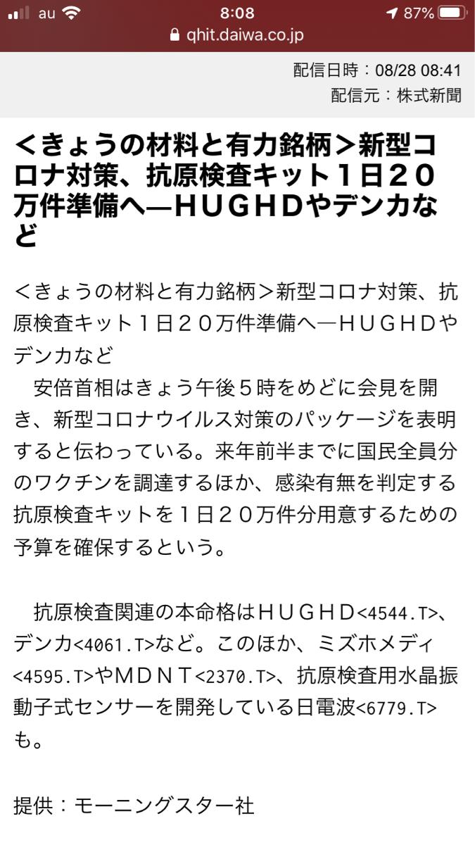 4595 - (株)ミズホメディー 💦あ