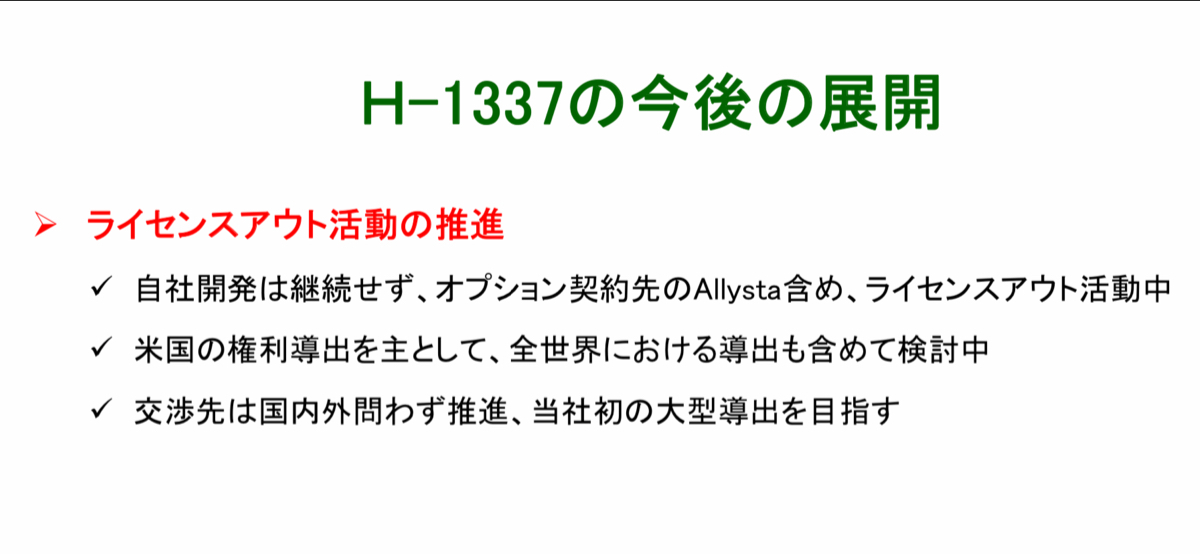 4576 - (株)デ・ウエスタン・セラピテクス研究所 H1337  当社初の大型導出に期待します!  頑張れ👍  デ西ちゃん研究所!