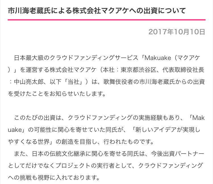 4479 - (株)マクアケ 市川海老蔵も出資  スーパースターは会社の将来性を評価している。二枚看板の広告塔として注目されていき