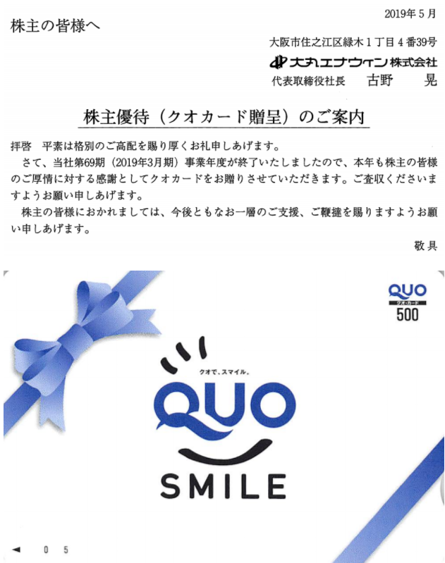 9818 - 大丸エナウィン(株) 【 株主優待 到着 】 (100株) 500円クオカード(SMILE)  ー。