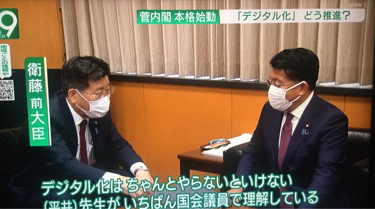 9758 - ジャパンシステム(株) デジタル化はちゃんとやらないと いけない  平井デジタル相  ニュース9