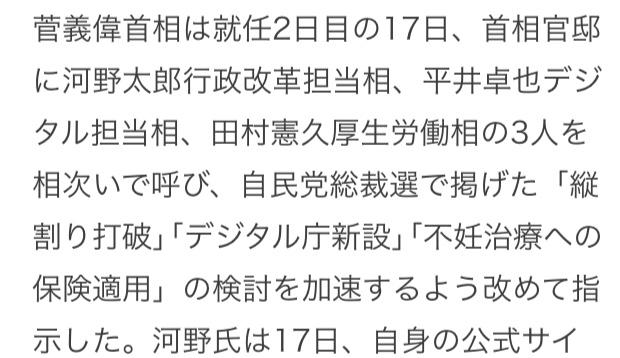 9758 - ジャパンシステム(株) 菅首相  平井デジタル担当相を呼び デジタル庁新設を 加速するよう 改めて指示