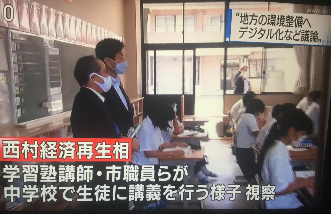9758 - ジャパンシステム(株) 地方の環境整備へ デジタル化議論  西村経済担当相  BSニュース