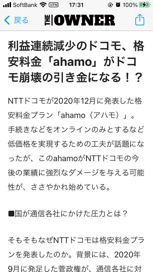 9432 - 日本電信電話(株) !