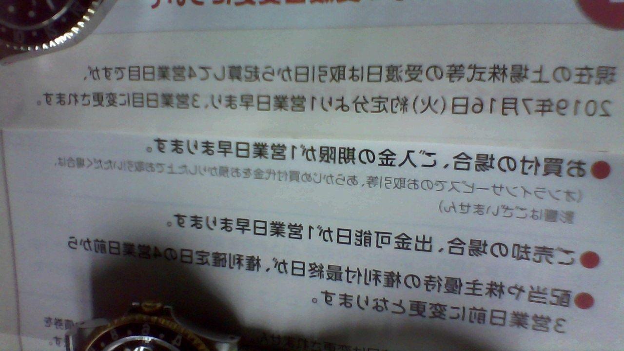 2461 - (株)ファンコミュニケーションズ co様  お疲れ様です^^3901  2071円 ABBV85.95米 21/12/9買22600
