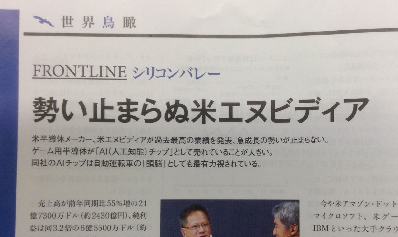 3666 - (株)テクノスジャパン ちょうどタイミングよく「日経ビジネス」にエヌビディアの事が書かれていますね 2017年3月6日No.