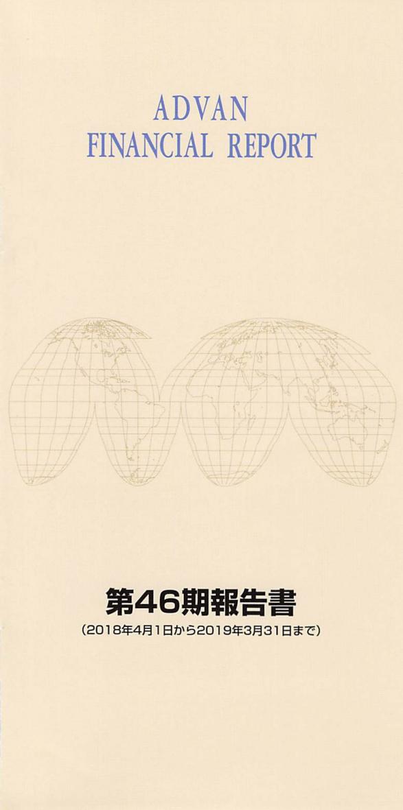 7463 - (株)アドヴァン 【 株主優待 到着 】 (100株) 500円クオカード ※SMILE -。