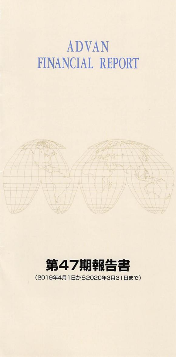 7463 - (株)アドヴァン 【 株主優待 到着 】 (100株) 500円クオカード ※毎年、SMILE図柄です -。