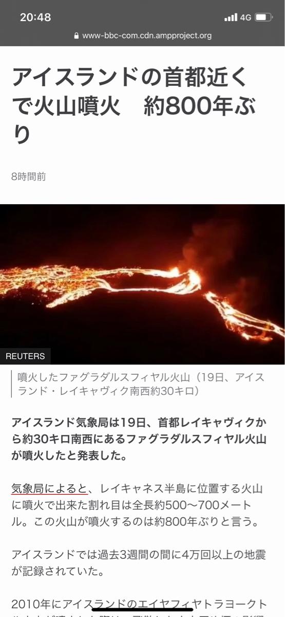 1813 - (株)不動テトラ 色々な伏線が、繋がりつつあると思います。 3/19 アイスランドで800年ぶりに噴火🌋 火山噴火と地