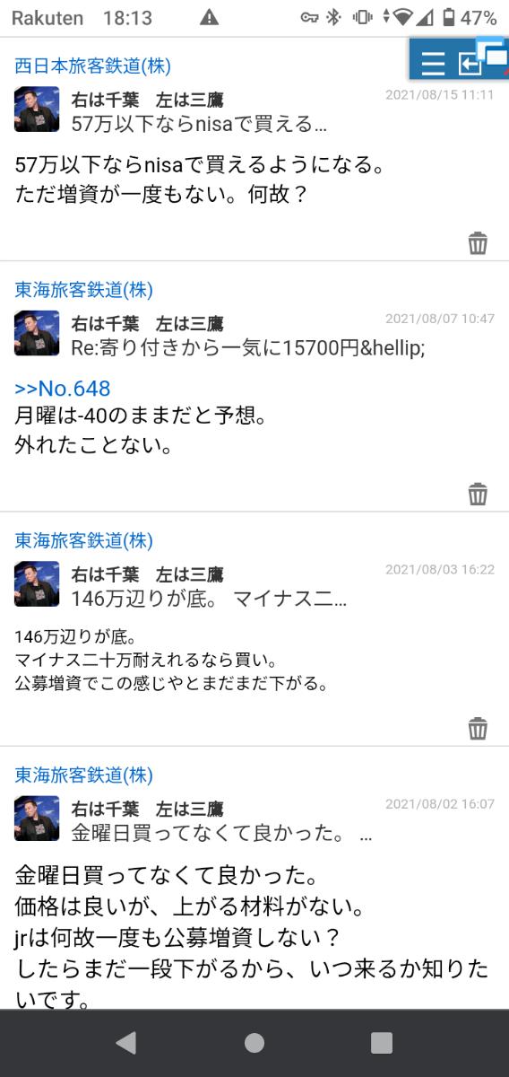 9021 - 西日本旅客鉄道(株) 早めに俺の予感が当たりました nisa で時期見て買うかな