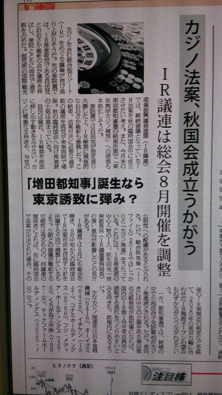3625 - テックファームホールディングス(株) この記事観てないの? 増田さんでもカジノGOですよ(^◇^)