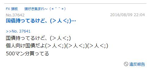 FX 猫板  猫好き集まれ~(*^^*) 自分の、投稿に、責任持てよな!   自慢かよ!