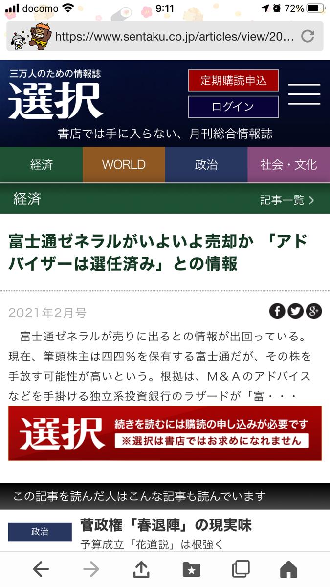 6755 - (株)富士通ゼネラル コレ