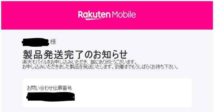 4755 - 楽天グループ(株) 「製品発送完了のお知らせ」