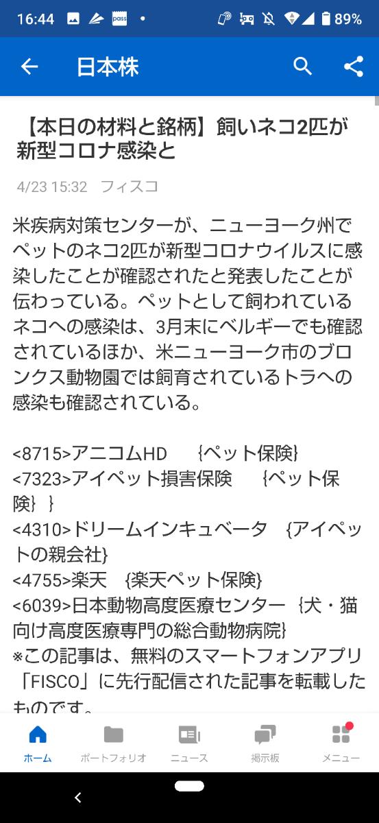 4755 - 楽天グループ(株) これっ!