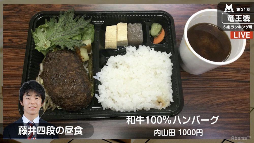4751 - (株)サイバーエージェント 藤井四段の昼食           和牛100%なら安い。 ごはんと添え物はしょぼいけど。