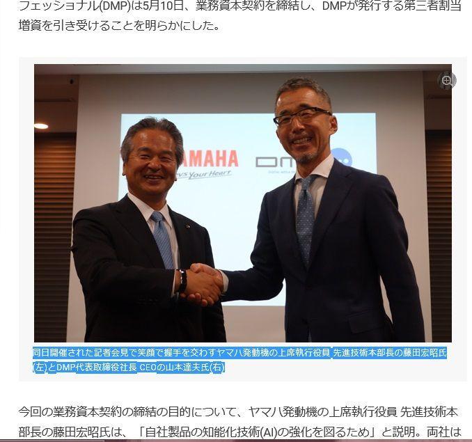 3652 - (株)ディジタルメディアプロフェッショナル 今回の業務資本契約の締結の目的について、 ヤマハ発動機の上席執行役員 先進技術本部長の藤田宏昭氏は、