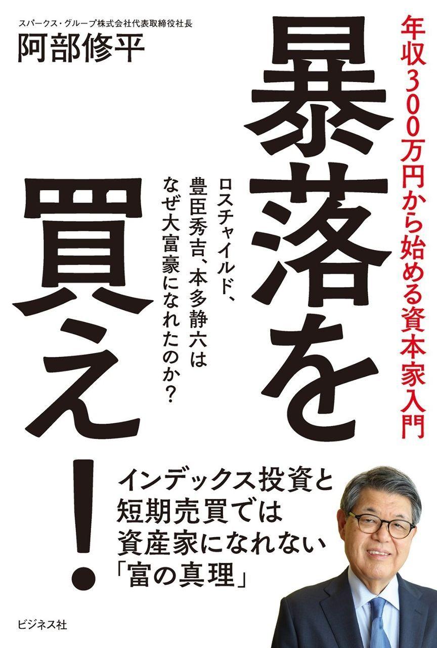 8739 - スパークス・グループ(株) 暴落を買え!