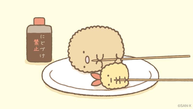 3547 - (株)串カツ田中ホールディングス 夏枯れ中ですかね(´・・`)