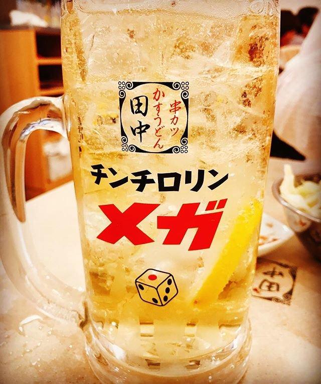 3547 - (株)串カツ田中ホールディングス ゴメンナサイ…(´・ω・`)