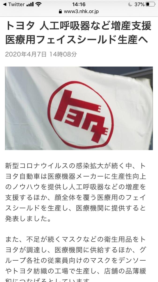3116 - トヨタ紡織(株) トヨタ 人工呼吸器など増産支援 医療用フェイスシールド生産へ