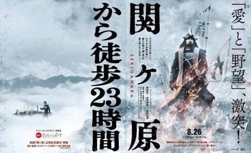 まったりオアシス♪ 今日、まみちゃんと 映画「関ヶ原」を観てきました。 岡田准一さんが石田三成、役所広司さんが徳川家康を